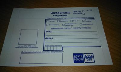 Отправка претензии заказным письмом при возврате некчественного товара