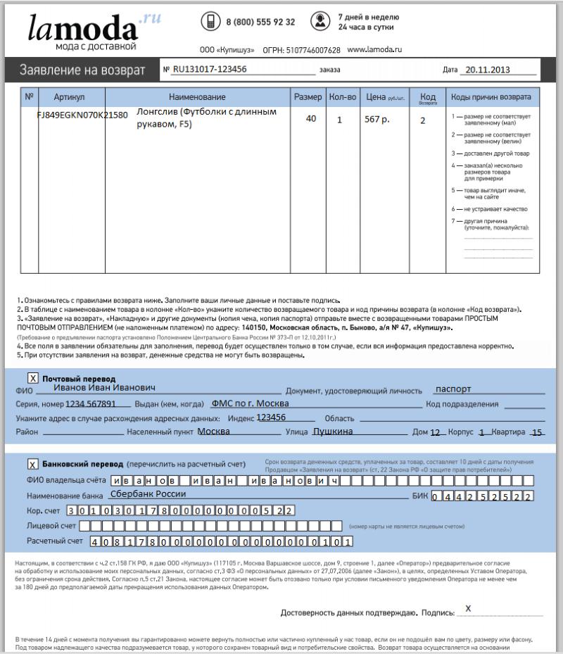 Ламода Образец Заполнения Заявления На Возврат img-1