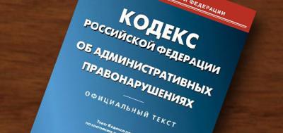 Строгое следование статьям КоАП РФ организациями, предоставляющими услуги