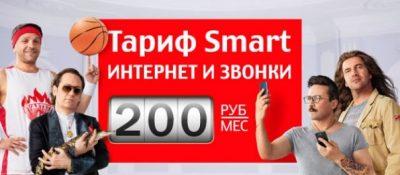 Что собой представляет линейка тарифов SMART?