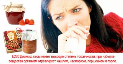 Пищевая добавка Е220: вред