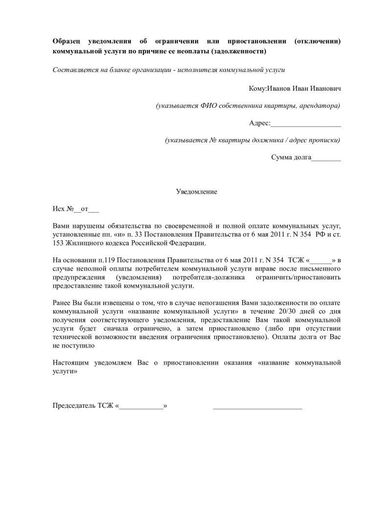 Уведомление об Отключении Коммунальных Услуг образец