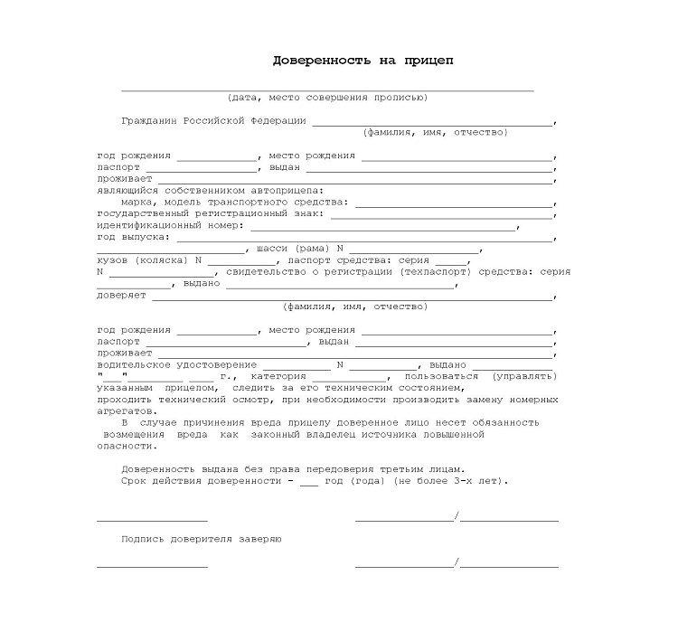 бланк доверенности на получение лицензии на образовательную деятельность