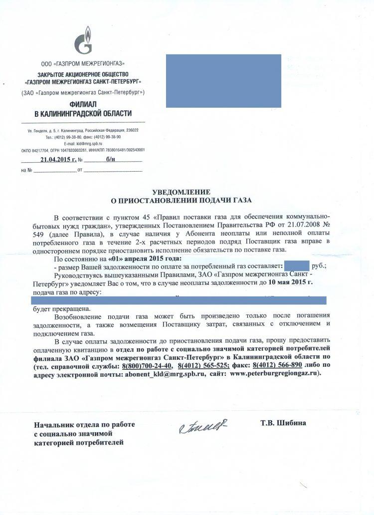 Изображение - Отключение газа за неуплату в доме pismo_uvedomlenie_ob_otklyuchenii_gaza_za_neuplatu_1_07100214-750x1032